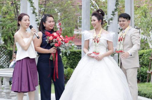 พิธีกรงานแต่งงาน